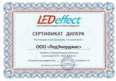 сертификат дилера LEDeffect