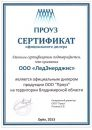 сертификат дилера Проуз