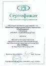 сертификат дилера Помуз